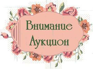 Набор мастеров на совместный аукцион!. Ярмарка Мастеров - ручная работа, handmade.