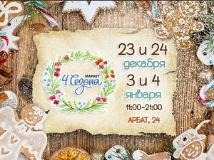 Приглашаю на рождественскую ярмарку подарков на Старом Арбате 23-24 декабря 2017 г.. Ярмарка Мастеров - ручная работа, handmade.