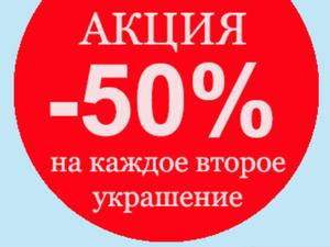 Акция магазина СКИДКА 50% на второе украшение. Ярмарка Мастеров - ручная работа, handmade.