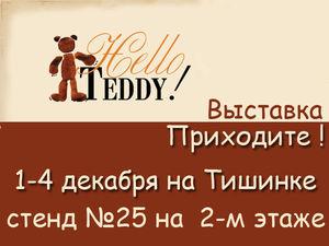Приходите на выставку «Hello Teddy» 1-4 декабря и купите со скидкой 5% | Ярмарка Мастеров - ручная работа, handmade