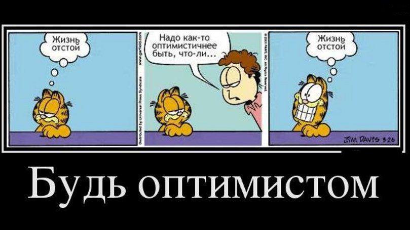 Смешные картинки оптимист, сам