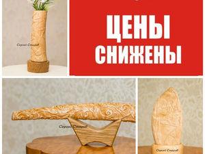 Акция! Скидки + доставка в подарок при покупке от 3500 руб.!. Ярмарка Мастеров - ручная работа, handmade.