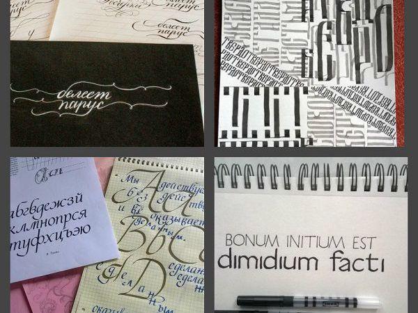Знакомство с каллиграфией для творческих людей | Ярмарка Мастеров - ручная работа, handmade
