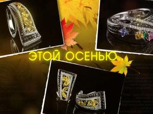 Золотая осень и снова скидки!. Ярмарка Мастеров - ручная работа, handmade.