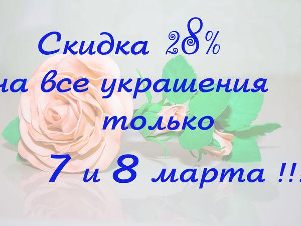 Праздничная скидка 28% на все!! Только 7 и 8 марта   Ярмарка Мастеров - ручная работа, handmade