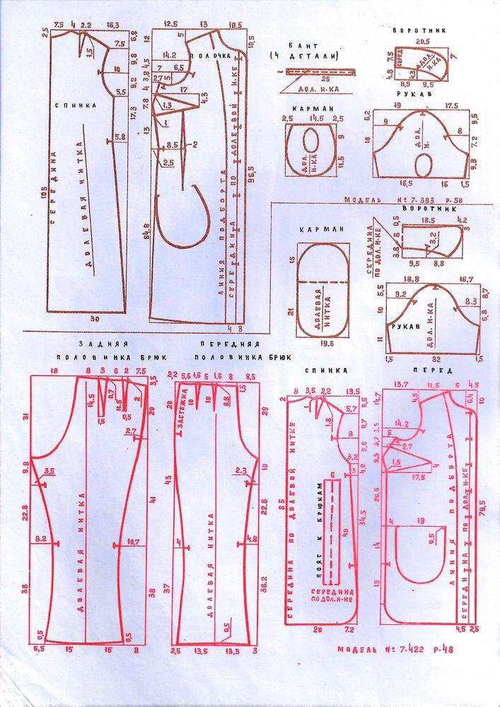 Выкройки из журнала «50 моделей ГУМа» 1972 года. Часть 1, фото № 5