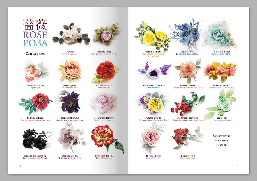книга по рукоделию, цветы из кожи
