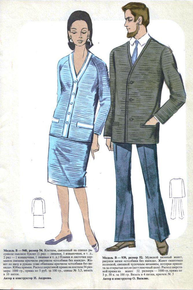 Выкройки из журнала «50 моделей ГУМа» 1972 года. Часть 1, фото № 20