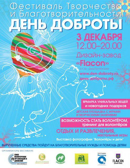 фестиваль творчества, день доброты, аромалавка