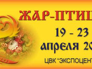 Выставка-ярмарка «Жар-птица» с 19 по 23 апреля. | Ярмарка Мастеров - ручная работа, handmade