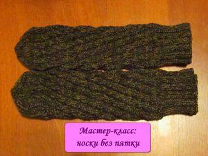 Видео мастер-класс: вяжем носки без пятки. Ярмарка Мастеров - ручная работа, handmade.