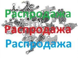 Марафон-распродажа камней и фурнитуры для украшений с 06.12.18. Ярмарка Мастеров - ручная работа, handmade.