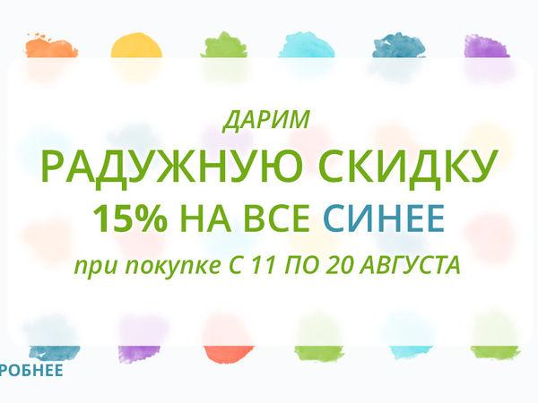 Скидка 15% на все товары синего цвета! | Ярмарка Мастеров - ручная работа, handmade