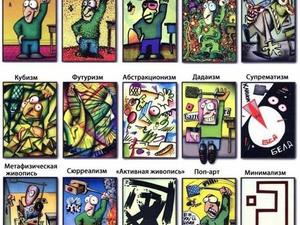 О живописи с юмором. Ярмарка Мастеров - ручная работа, handmade.