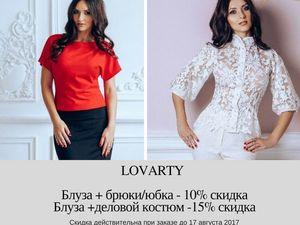 Скидка до 15% на все блузы | Ярмарка Мастеров - ручная работа, handmade