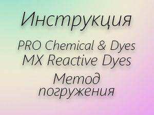 Инструкция по крашению. PRO MX Reactive Dyes. Метод погружения. Ярмарка Мастеров - ручная работа, handmade.