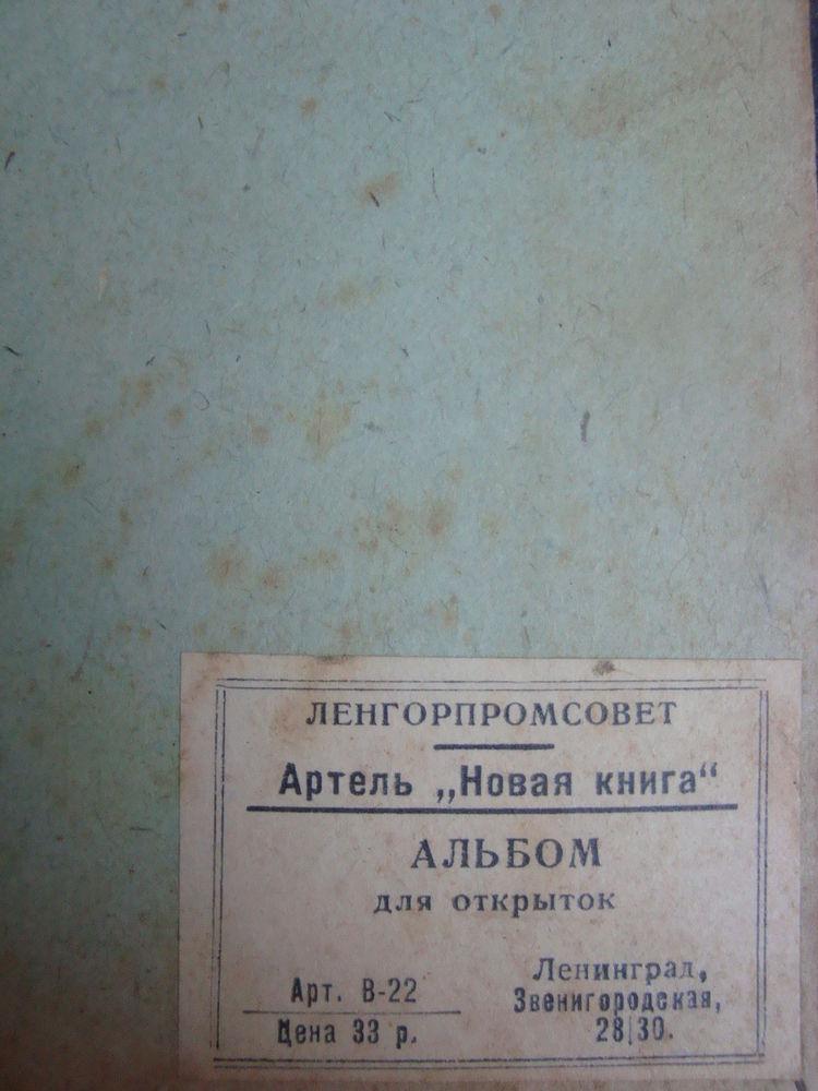 купить фотоальбом, фотоальбом ссср, советские открытки