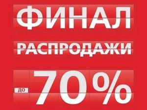 Финальная Распродажа -70%%%!!!. Ярмарка Мастеров - ручная работа, handmade.