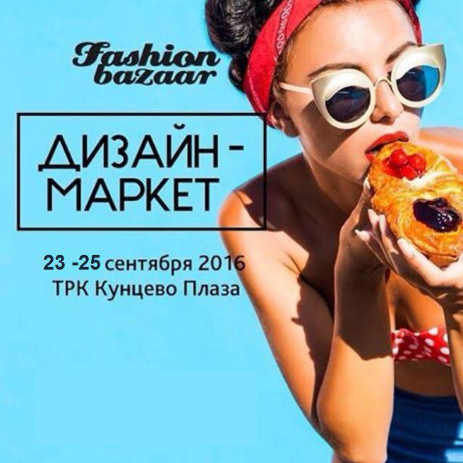 ярмарка, ярмарка-продажа, ярмарка ручной работы, выставка, выставка-ярмарка, выставка-продажа, выставка в москве, куда пойти в москве, куда пойти с подругой, купить подарок, купить недорого, дизайнерские вещи, дизайнерские украшения, дизайн одежды, fashion