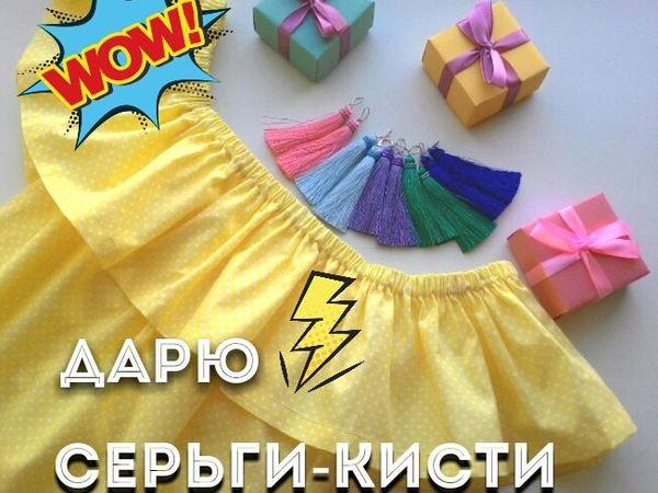 Дарю серьги-кисточки!!! | Ярмарка Мастеров - ручная работа, handmade