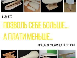 Распродажа до 1 сентября!. Ярмарка Мастеров - ручная работа, handmade.
