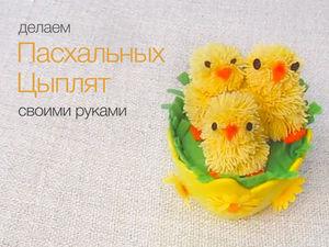 Видео мастер-класс: делаем пасхальную композицию с цыплятами своими руками. Ярмарка Мастеров - ручная работа, handmade.
