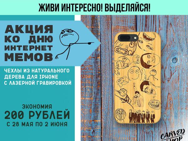 Скидка 200 рублей на любые чехлы от Carved Shop | Ярмарка Мастеров - ручная работа, handmade