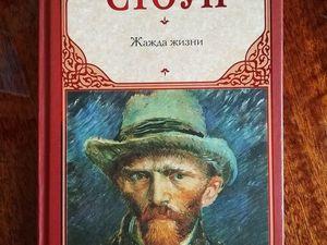 """""""Жажда жизни"""" Ирвинг Стоун (обзор книг). Ярмарка Мастеров - ручная работа, handmade."""