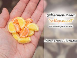 «Вкусный» мастер-класс по лепке из полимерной глины. «Мармелад». Ярмарка Мастеров - ручная работа, handmade.