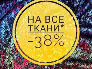 На все ткани -38%!. Ярмарка Мастеров - ручная работа, handmade.