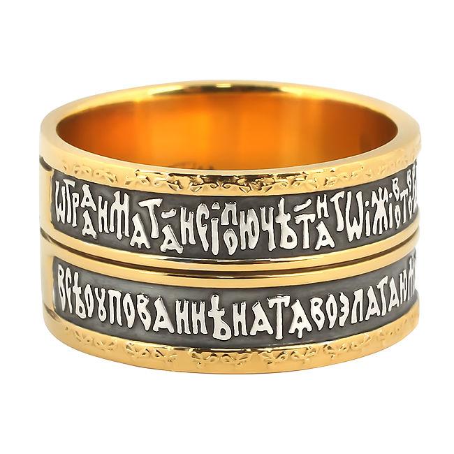 православное кольцо, кольцо с молитвой, кольцо спаси и сохрани, православный перстень, венчальное кольцо, обручальное кольцо, кольцо оберег