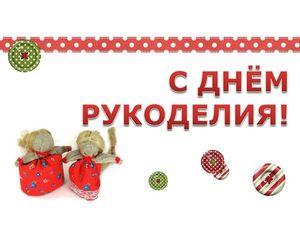 Ура! Наш праздник! :). Ярмарка Мастеров - ручная работа, handmade.