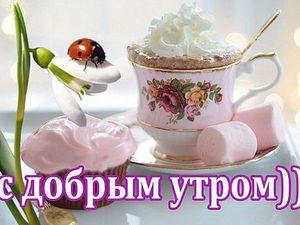 Доброе утро!!! | Ярмарка Мастеров - ручная работа, handmade