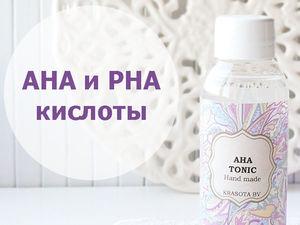 Для чего в косметике AHA и PHA кислоты?. Ярмарка Мастеров - ручная работа, handmade.