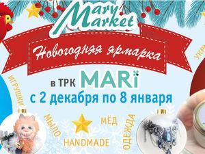 23-25 декабря на Новогодней Ярмарке в ТРК MARi   Ярмарка Мастеров - ручная работа, handmade