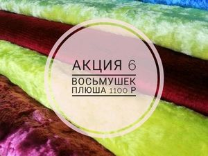Плюш Винтажный Распродажа 1100 Р Набор. Ярмарка Мастеров - ручная работа, handmade.