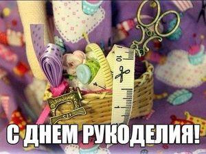 С Днем рукоделия!. Ярмарка Мастеров - ручная работа, handmade.