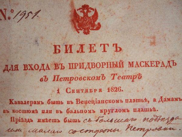 Роль маски в народном карнавале и придворном маскараде на примере России XVIII века | Ярмарка Мастеров - ручная работа, handmade