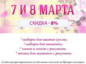 Скидка 8% в подарок на 8 марта!!! | Ярмарка Мастеров - ручная работа, handmade