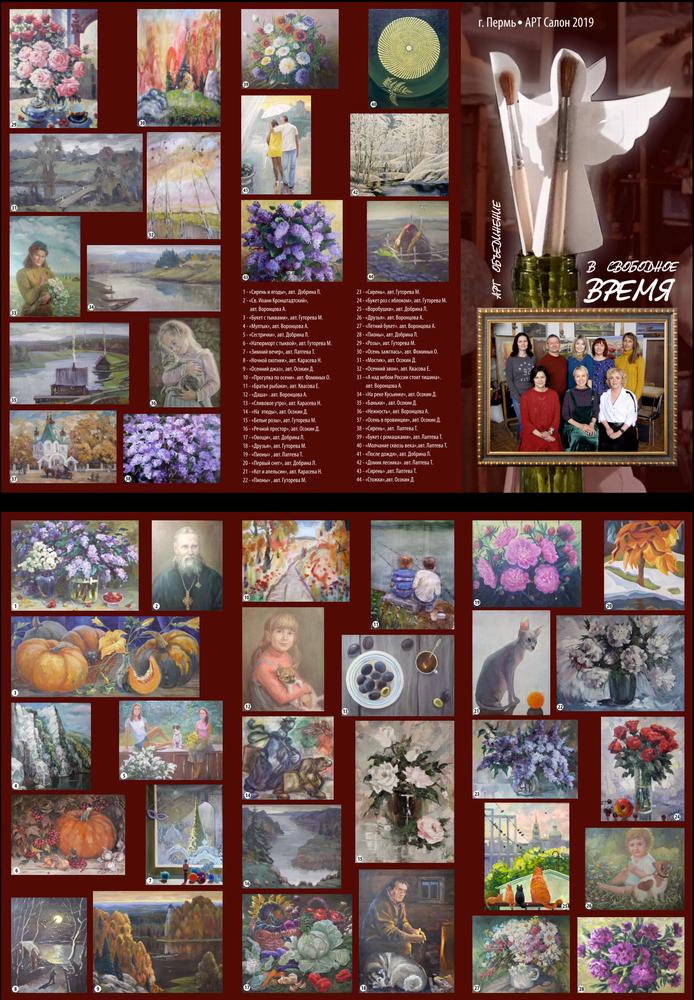 картина, живопись, продажа, пермь 2019, арт пермь 2019, масло, art, art perm
