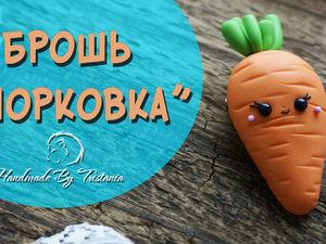"""Мастер-класс от Марии Сёмкиной: Брошь """"Морковка"""" из полимерной глины FIMO. Ярмарка Мастеров - ручная работа, handmade."""