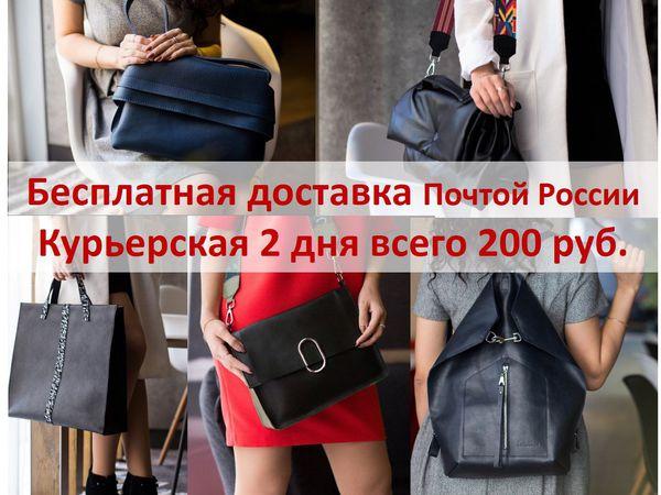 Курьерская доставка за 2 дня всего 200 руб., Почтой России - бесплатно! | Ярмарка Мастеров - ручная работа, handmade