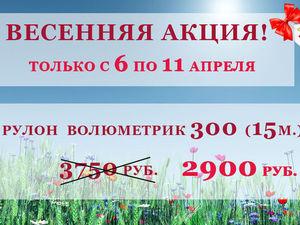 Акция на холлофайбер волюметрик 300 | Ярмарка Мастеров - ручная работа, handmade