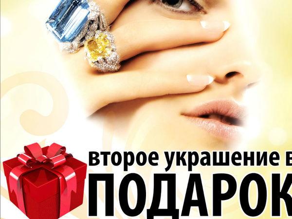 Только сегодня! По поводу моего ДР при покупке кольца- серьги из комплекта  в подарок | Ярмарка Мастеров - ручная работа, handmade