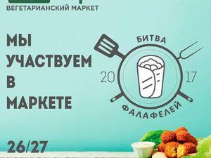 Участие в вегетарианском маркете Veg Mart. Ярмарка Мастеров - ручная работа, handmade.