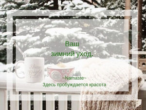 Особенности зимнего ухода. Ярмарка Мастеров - ручная работа, handmade.