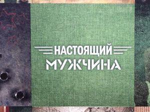 Пора готовить подарки к 23 февраля. Ярмарка Мастеров - ручная работа, handmade.