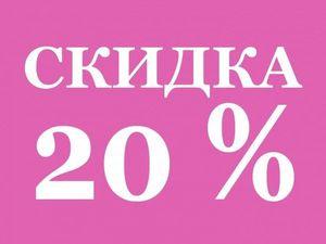Распродажа - 20%!!! Доставка бесплатно! | Ярмарка Мастеров - ручная работа, handmade