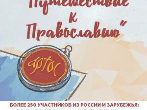 Православная выставка - ярмарка, фестиваль АРТОС «Путешествие к Православию» с 23 по 29 мая 2017г. | Ярмарка Мастеров - ручная работа, handmade