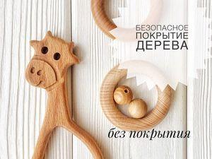 Безопасное покрытие деревянных грызунков для детей. Ярмарка Мастеров - ручная работа, handmade.